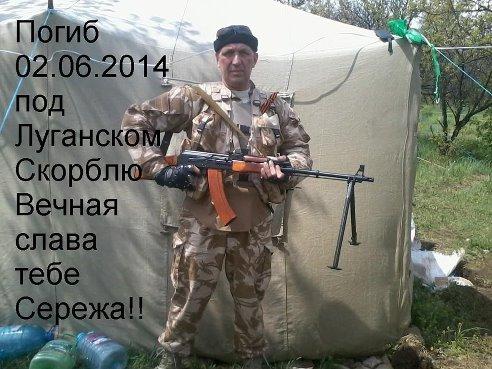 Погиб Сергей Пуга
