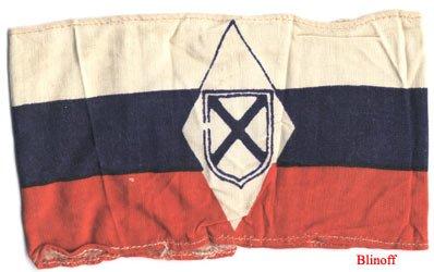 Флаг власовцев