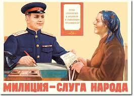 милиция слуга народа