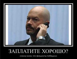 Бондарчук стал-д