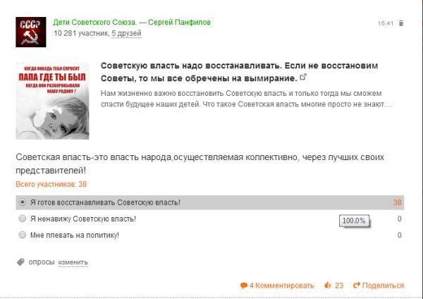 Анализ.Сов-власть.Дети Советского Союза
