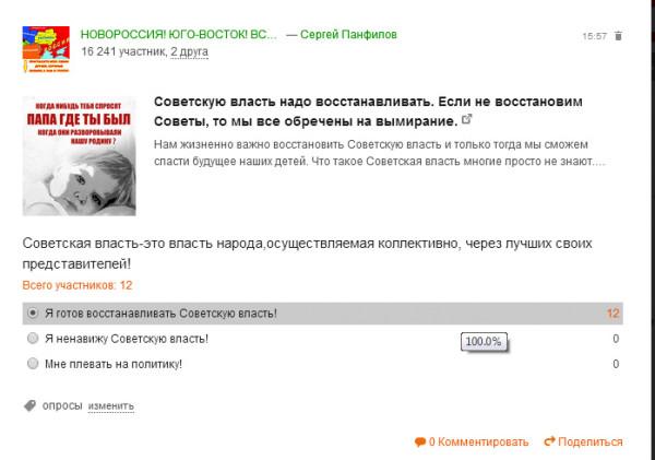 Анализ.Сов-власть.Новороссия