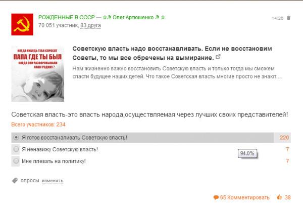 Анализ.Сов-власти.РОЖДЕННЫЕ в СССР220