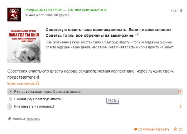 Анализ.Советская власть.Рожденные в СССР1.bmp