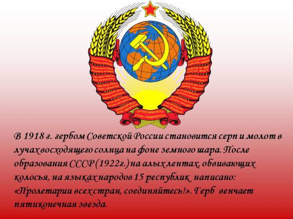 0019-019-V-1918-g.-gerbom-Sovetskoj-Rossii-stanovitsja-serp-i-molot-v-luchakh