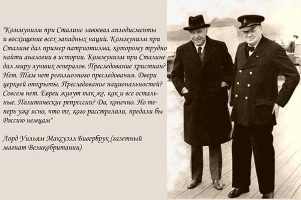 коммунизм при Сталине