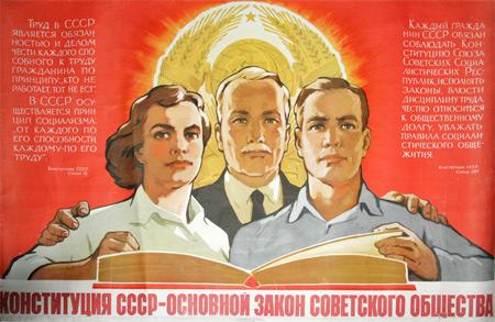 СССР отличие от РФ