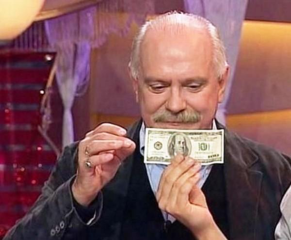 Михалкова родина-доллар