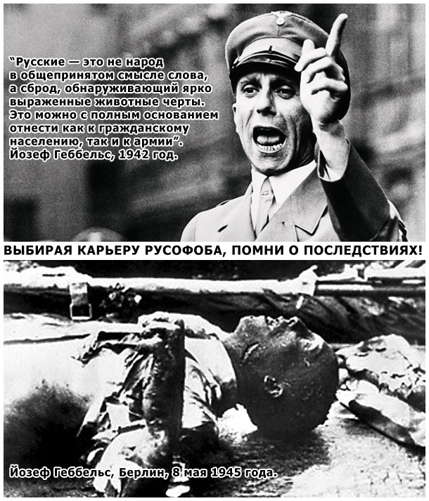 гебельс о русских