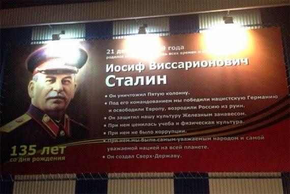 Сталин-в Татарстане