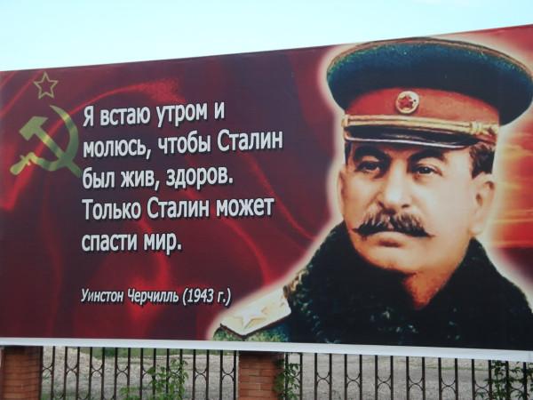 Сталин в Сызрани