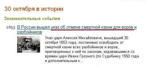 в россии отменили смертную казнь для воров и разбойников .... и понеслась!