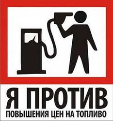 бензин-против цен