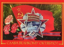 Октябрьскя революция!