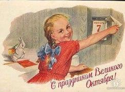 Октябрьскя революция-1!