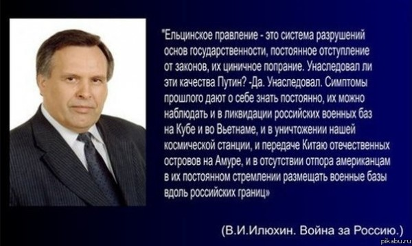 Илюхин-2