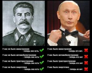 Путин-не Сталин