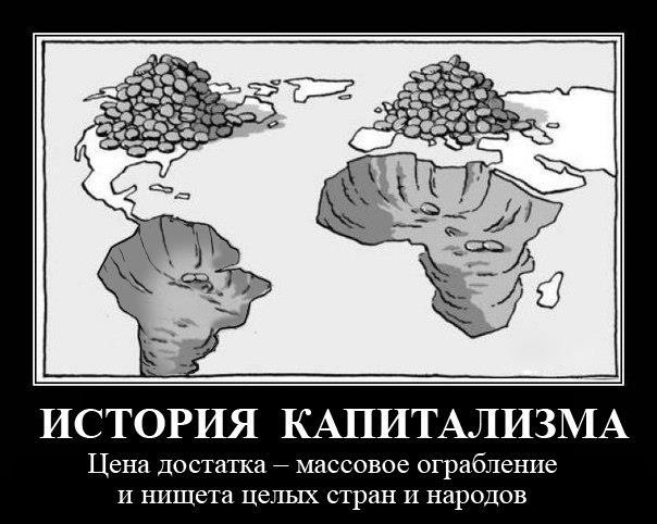 история капитализма