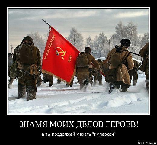 знамя героев