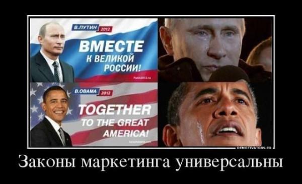 путин повтор пиара - специалисты одни на РФ и США
