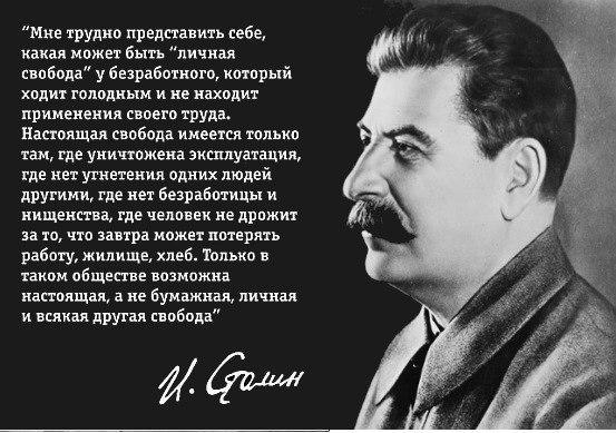 Сталин о свободе (2)