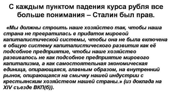 Сталин прав