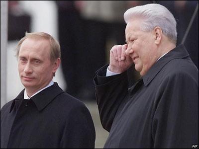 Путнин Ельцын