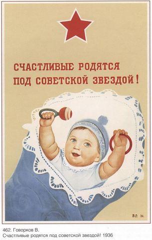 Счастье родиться в ссср