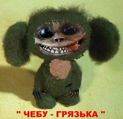 чебурашка для новых русских
