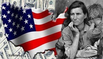Американский голодоор