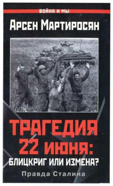 Трагедия 22 июня - блицкриг или измена. Правда Сталина.