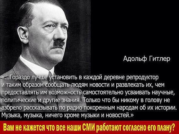 Гитлер о работе СМИ с покорёнными народами!