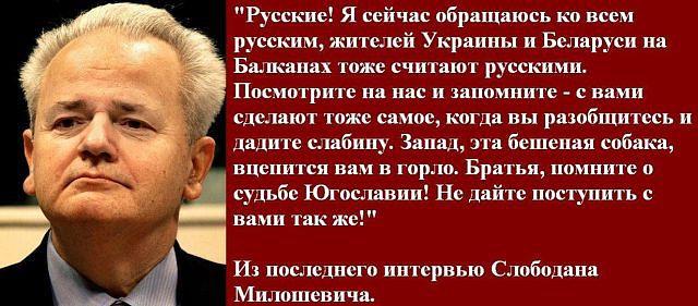 Милошевич сказал