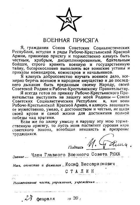 присяга Сталина