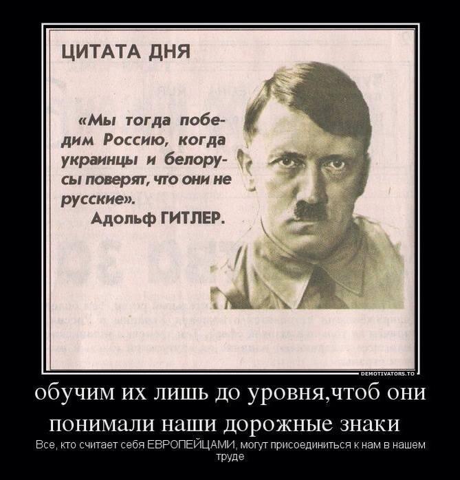 Планы Гитлера исполнены