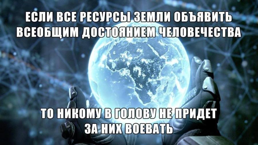 Ресурсы Земли - достояние всего человечества!
