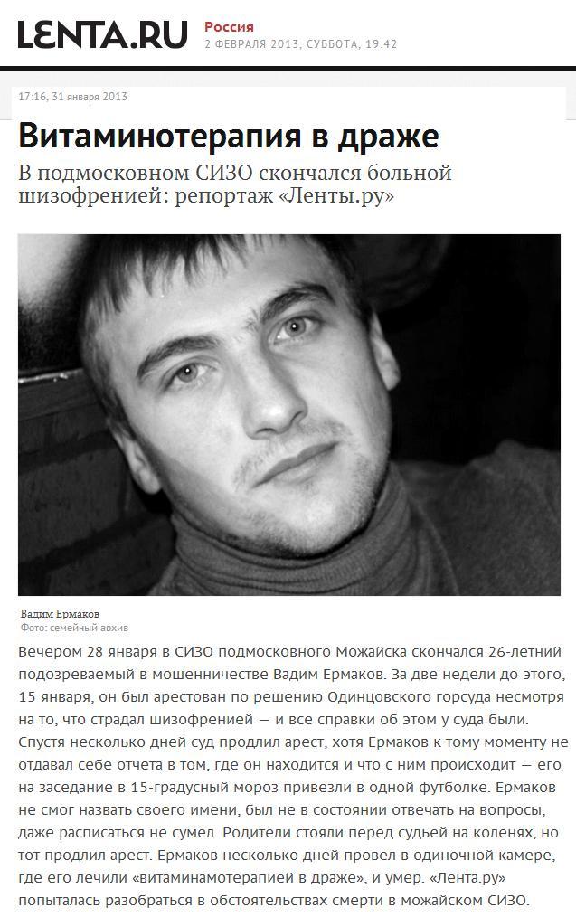 Вадим Ермаков