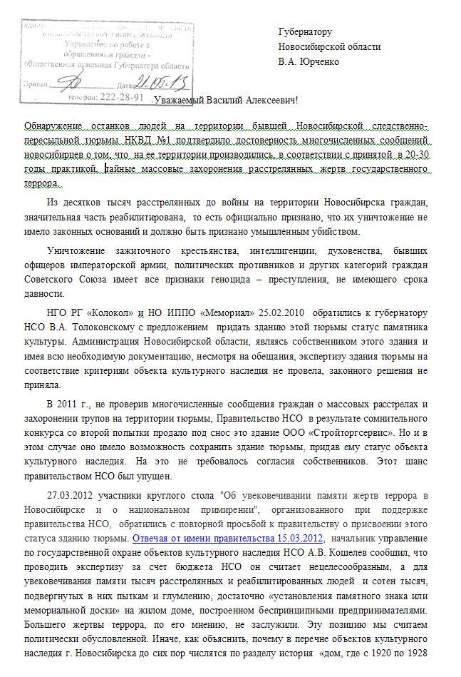 Обращение к В.А. Юрченко