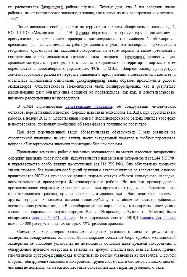 Обращение к В.А. Юрченко_2