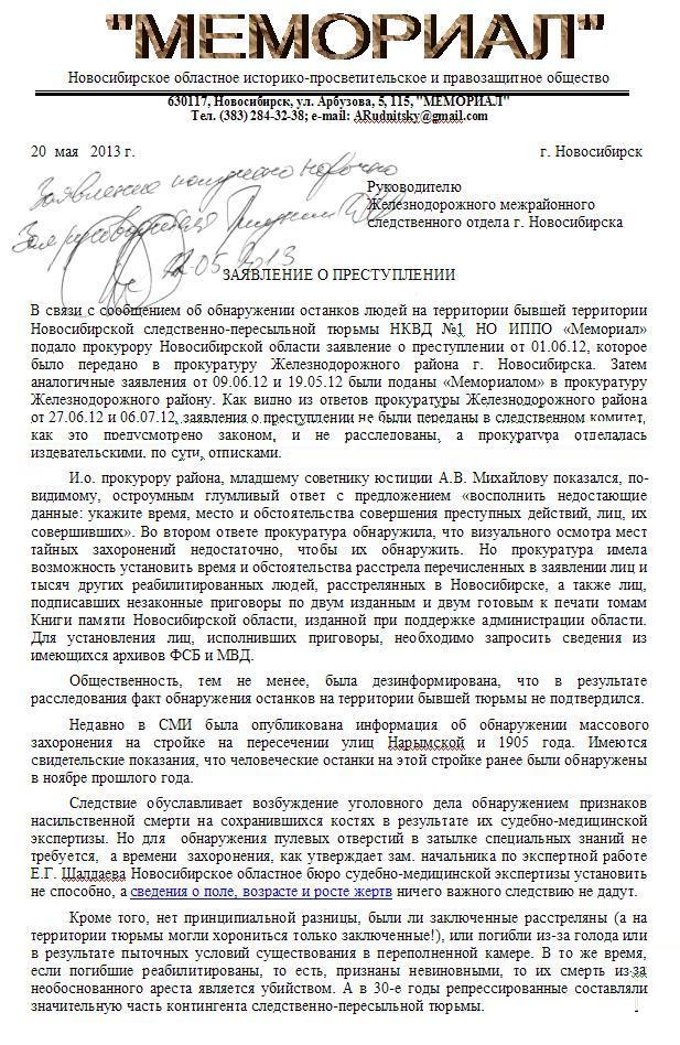 Заявление о преступлении 22.05.13