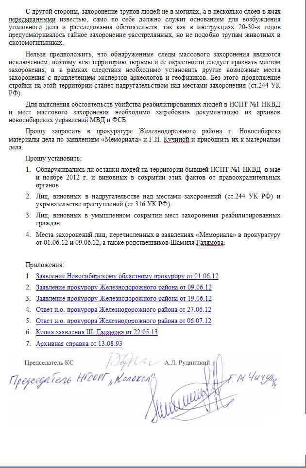 Заявление о преступлении 22.05.13_2