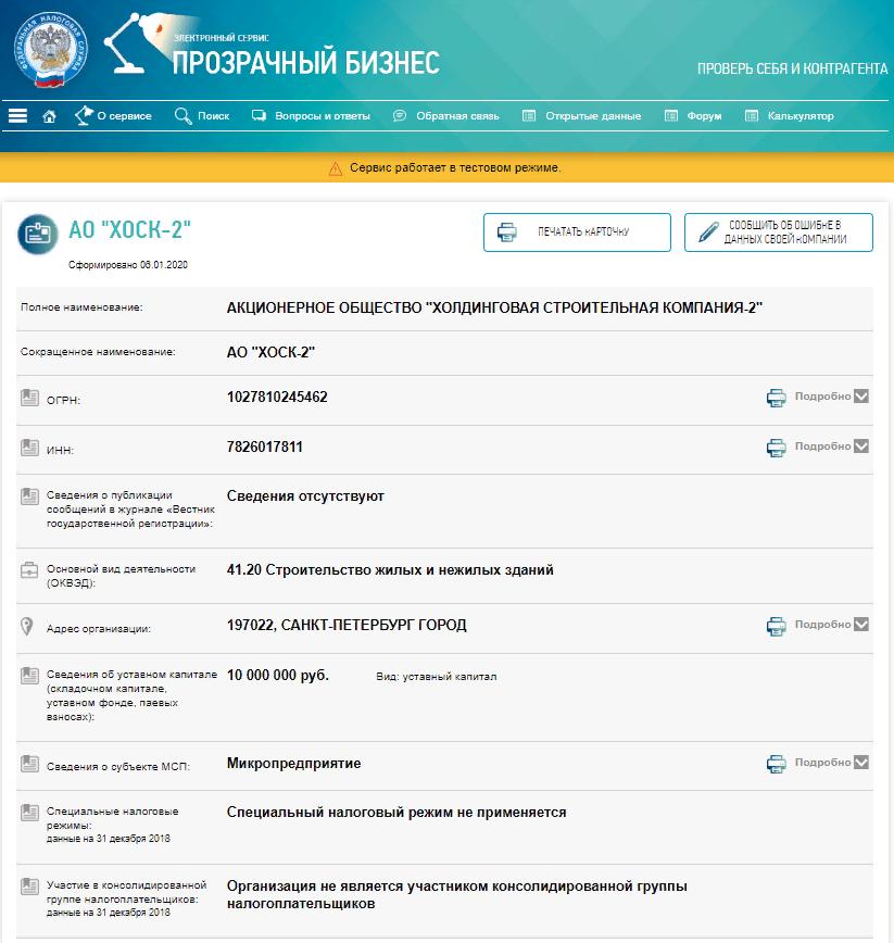 """Информация ФНС о застройщике АО """"ХоСК-2"""""""