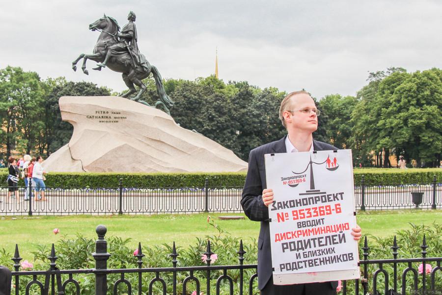 05 Пикет в Петербурге против дискриминации семьи.jpg
