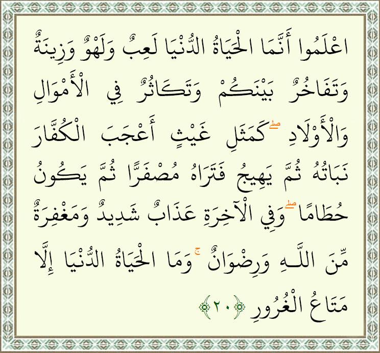 al-Hadid_20