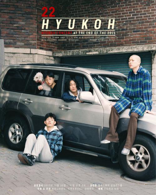 hyukoh1