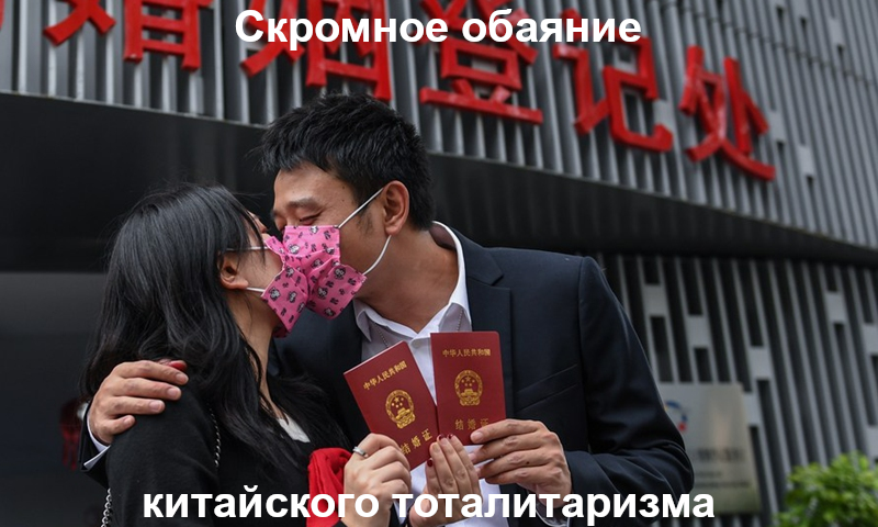 Скромное обаяние китайского тоталитаризма в этом году обаяло весь мир.