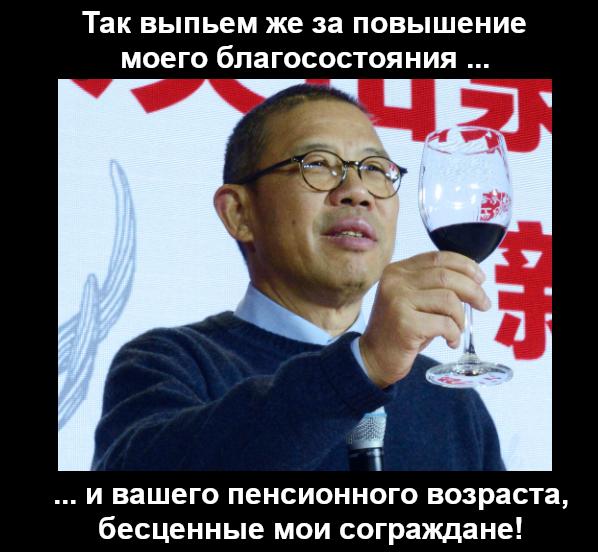 Чжун Шаньшань очень рад достигнутым высотам (собственного) благосостояния.