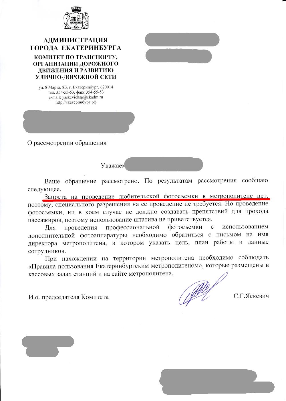 Официальный ответ по екатеринбургскому метро: запрета на проведение любительской фотосъёмки здесь также нет.