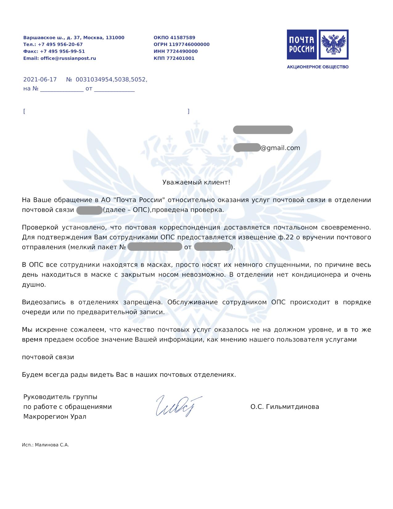Официальный ответ регионального подразделения «Микрорегион Урал» «Почты России»