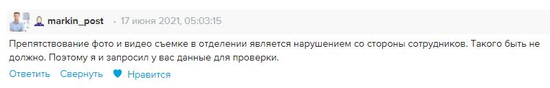 """Ответ, якобы, официального представителя """"Почты России"""" в социальных сетях."""